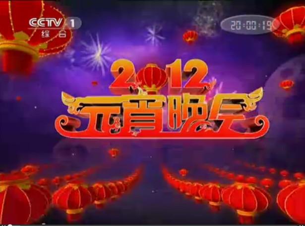2013湖南元宵晚会_2012央视元宵节晚会网络重播-串词网