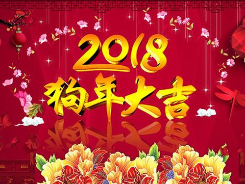 2018春节联欢晚会筹备